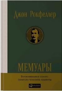 Мемуары. Репринт издания 1909 г.